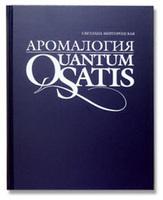 """""""Аромалогия: quantum satis"""" Светлана Миргородская арт. 4005"""